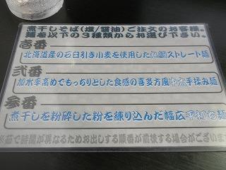 20100724no006