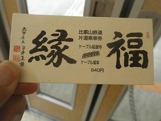 Hiyoshi1008_02
