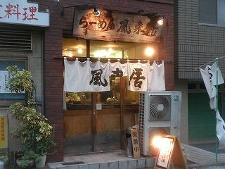 Furaikyo1009_03