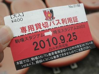 20100925no001