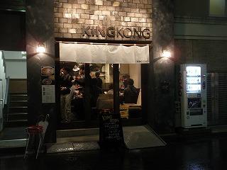 Kingkong1009_03