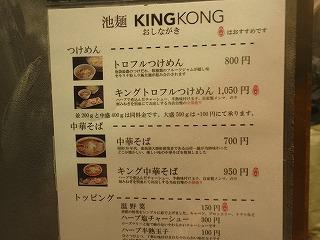 Kingkong1009_04