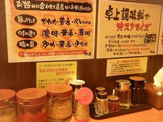 Kawaguchiya1010_00