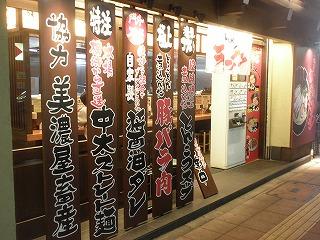 Kawaguchiya1010_03