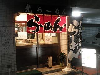 Hikari1010_03