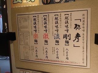 Yahiko1010_00