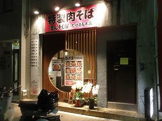 Takemaru1011_04