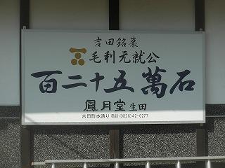 Yoshida1011_2_04