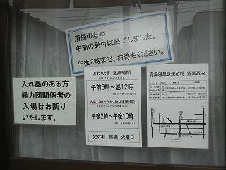 Akayu2_01