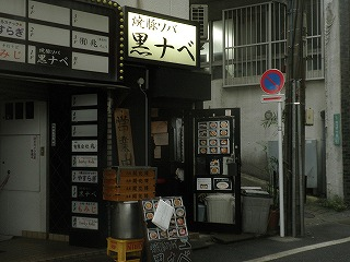 Kuronabe1011_03