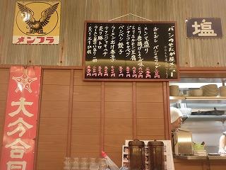 Bashi1011_00