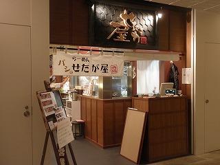 Bashi1011_04