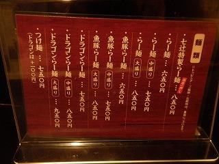 Nanatuji1011_00