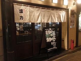 Shioriki1012_03