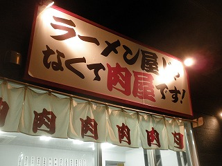 Nikuya1012_03