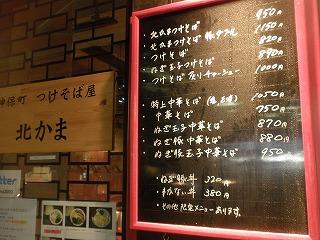 Kitakama1012_03