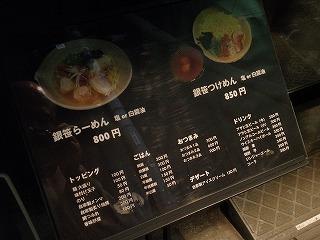 Ginsasa1012_05