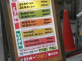 Yoshimaru1012_05