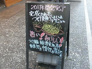 Kagura1101_03