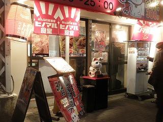 Hinomaru1101_04