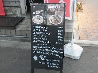 Fukuya1101_01