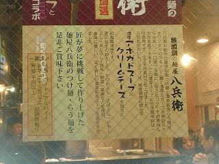 Hachie1101_02