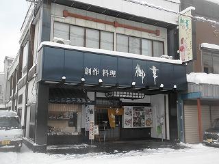 Aomori6_09