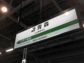 Aomori7_15