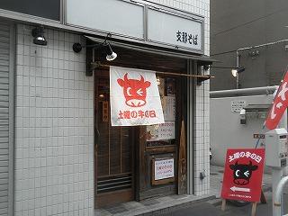 Ushi1101_02
