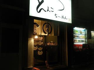 Mikamoto1102_02