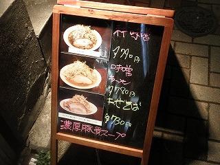 Mikamoto1102_03