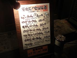 Sengoku1102_03