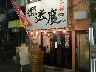 Gohatto1102_03