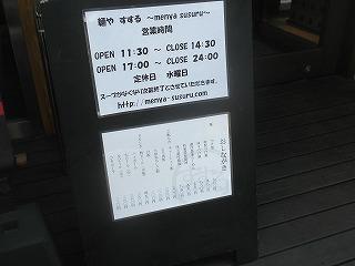 Susuru1102_04