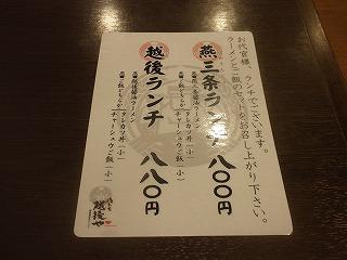 Echigo1103_03