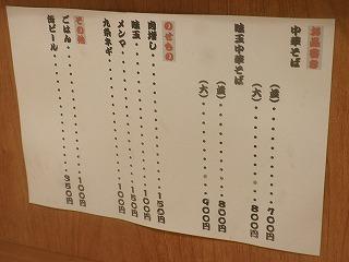 Fukunokami1103_00
