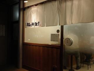 Fukunokami1103_04