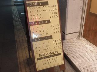 Tenou1103_04