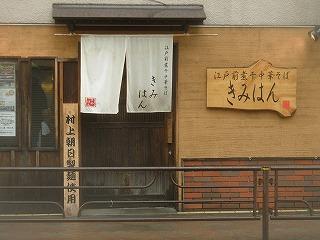 Kimihan1103_03