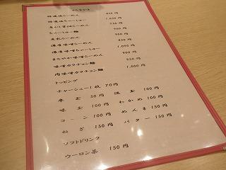 Tenyu1103_00