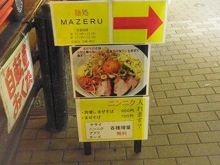 Mazeru1103_05
