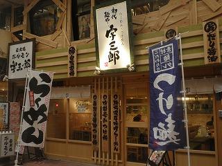 Usaburou1104_05