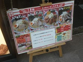 Sanhou1105_03