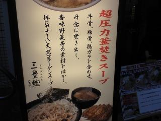 Sanhou1105_04