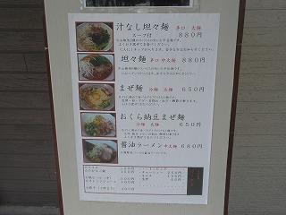 Houkiboshi1105_04