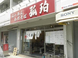 Kohaku1105_04