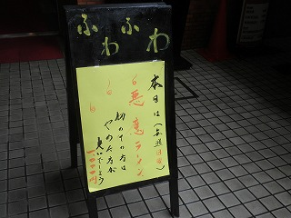 Fuwafuwa1105_04