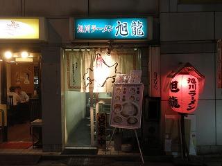 Kyokuryu1106_03