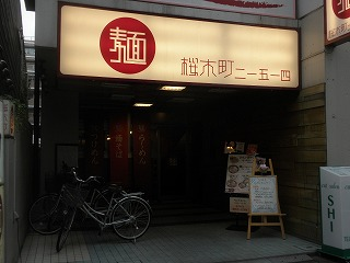 Sakuragi1106_01