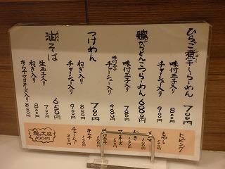 Sakuragi1106_03